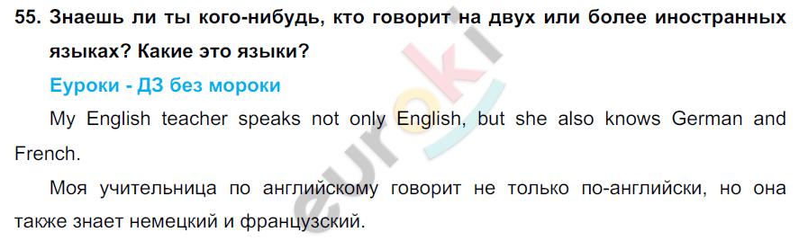 ГДЗ по английскому языку 7 класс Биболетова Юнит 2. Задание: 55