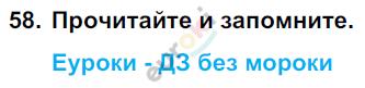ГДЗ по английскому языку 7 класс Биболетова Юнит 2. Задание: 58