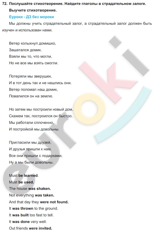 ГДЗ по английскому языку 7 класс Биболетова Юнит 2. Задание: 72