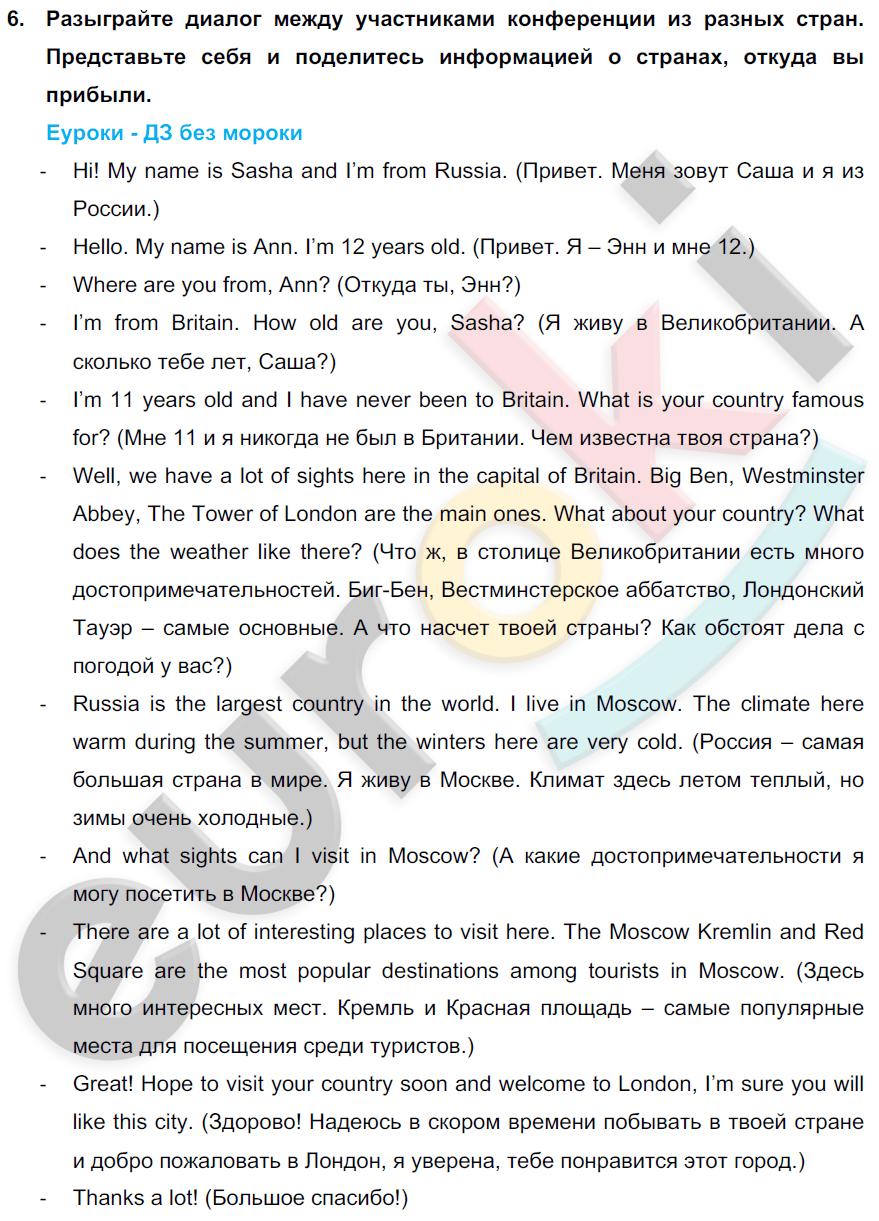 ГДЗ по английскому языку 7 класс Биболетова Юнит 2, Проверка знаний. Задание: 6