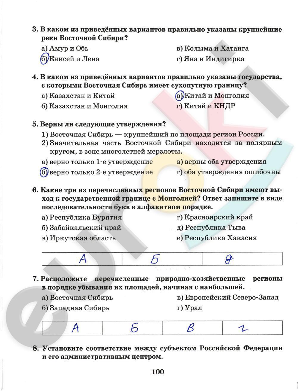 ГДЗ по географии 9 класс рабочая тетрадь Домогацких Часть 1, 2. Задание: стр. 100