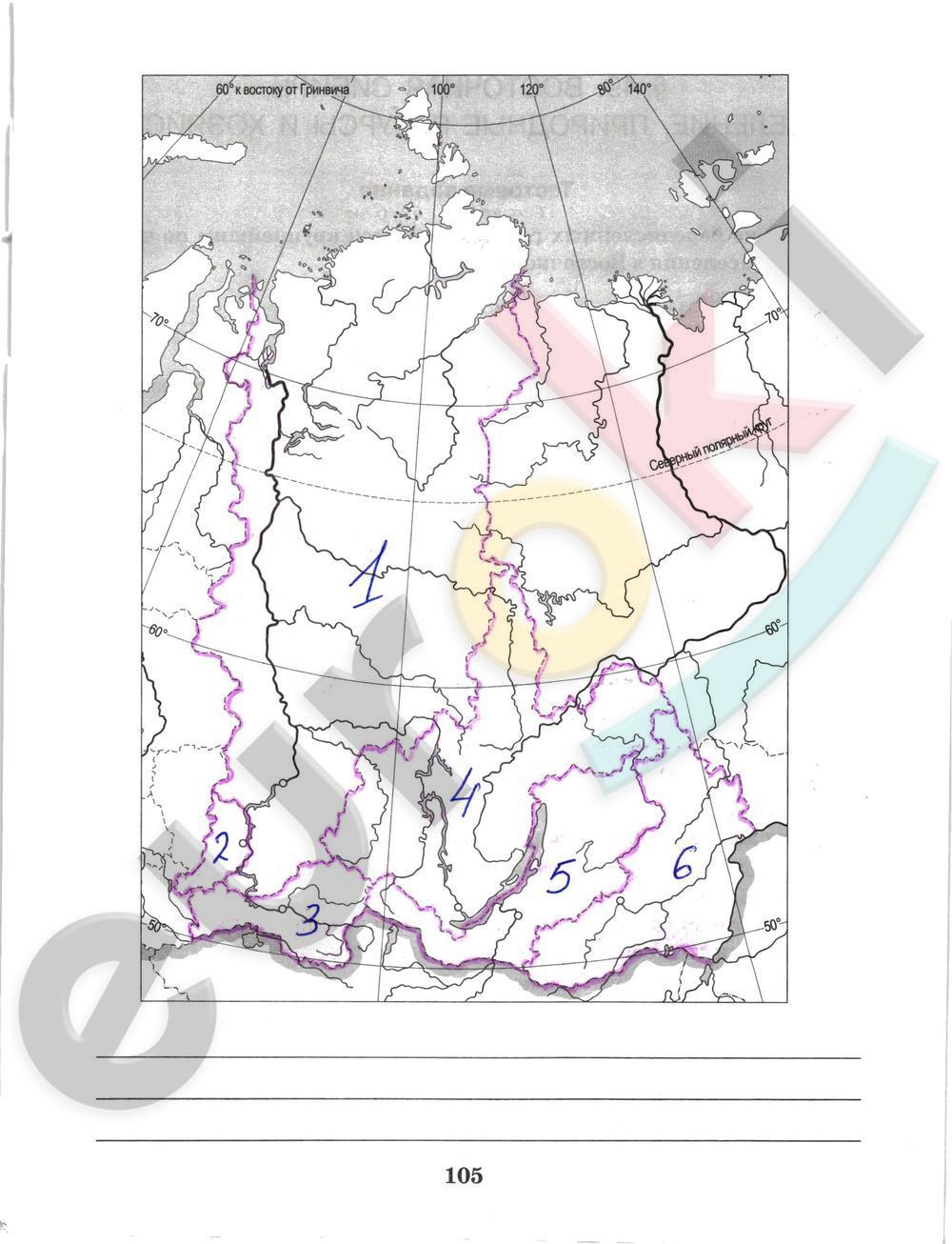 ГДЗ по географии 9 класс рабочая тетрадь Домогацких Часть 1, 2. Задание: стр. 105