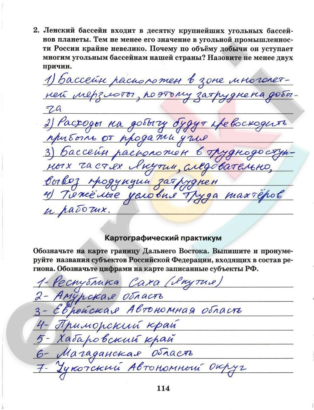 ГДЗ по географии 9 класс рабочая тетрадь Домогацких Часть 1, 2. Задание: стр. 114