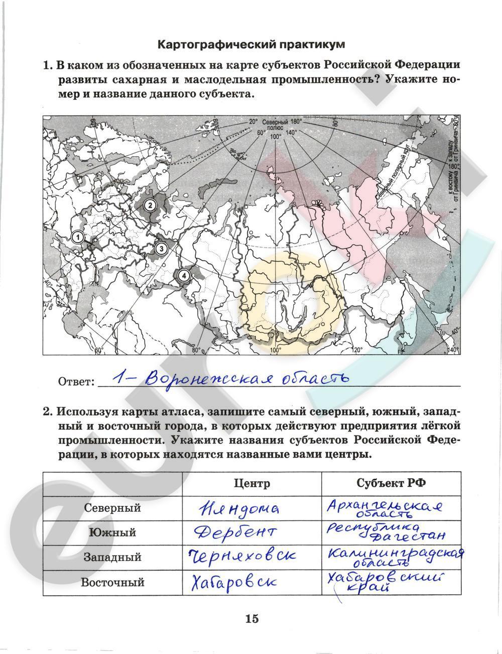 ГДЗ по географии 9 класс рабочая тетрадь Домогацких Часть 1, 2. Задание: стр. 15