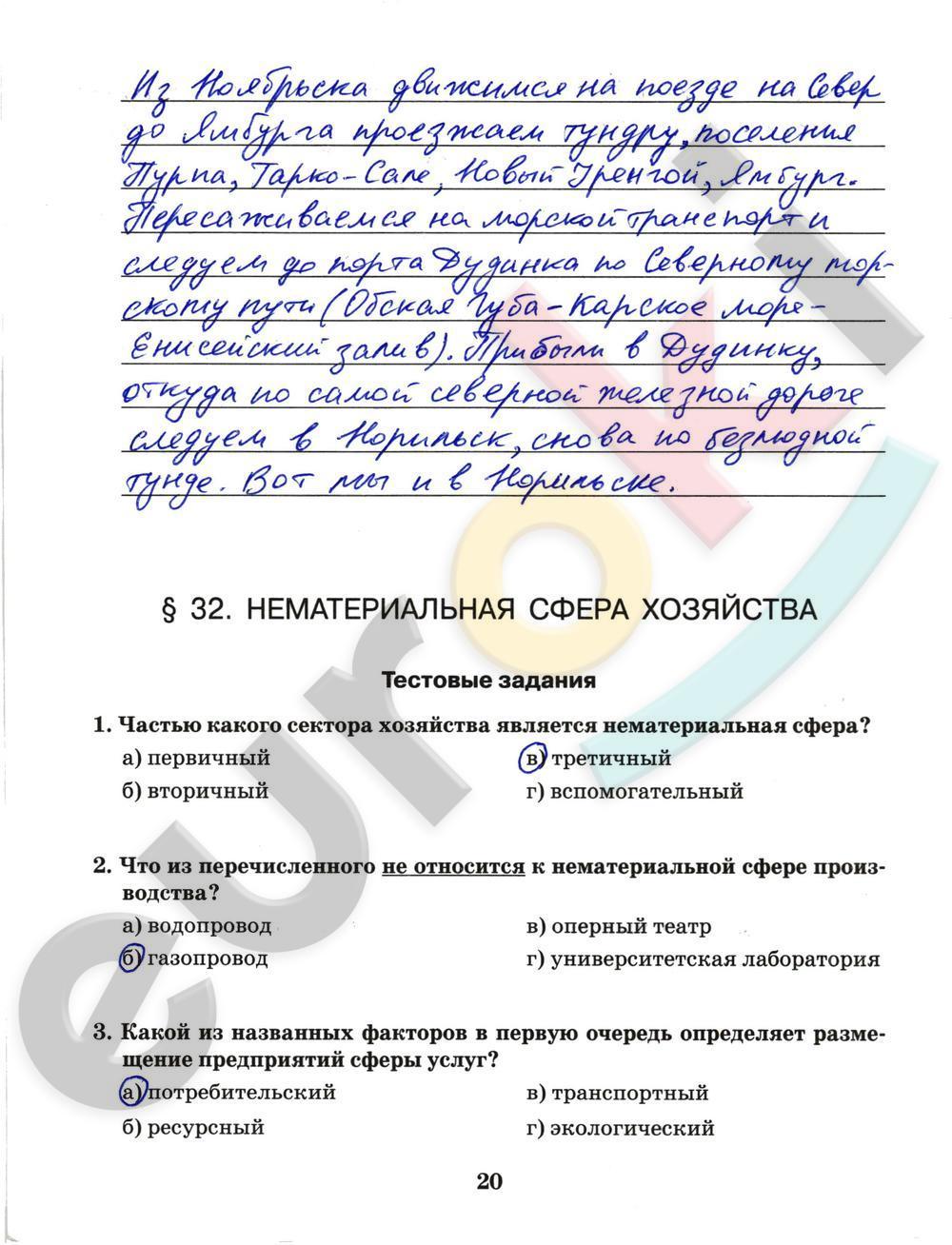 ГДЗ по географии 9 класс рабочая тетрадь Домогацких Часть 1, 2. Задание: стр. 20