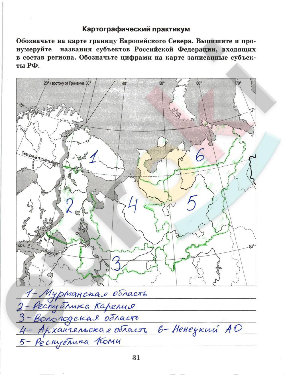 ГДЗ по географии 9 класс рабочая тетрадь Домогацких Часть 1, 2. Задание: стр. 31