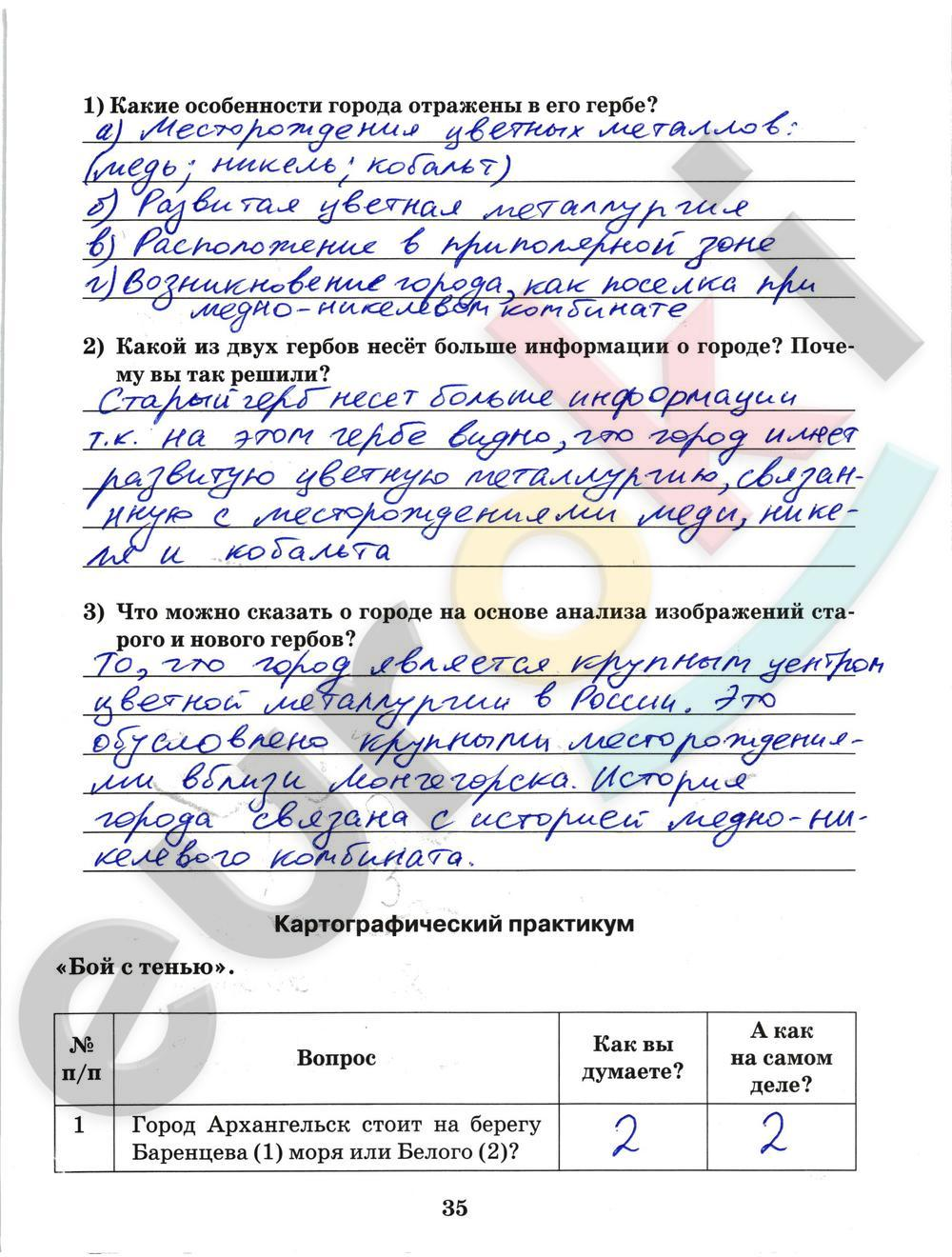 ГДЗ по географии 9 класс рабочая тетрадь Домогацких Часть 1, 2. Задание: стр. 35
