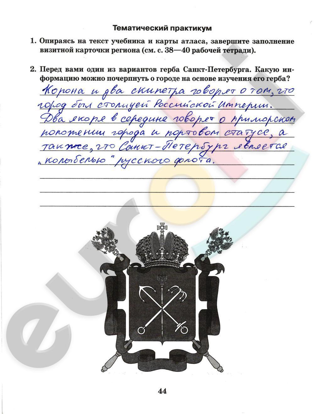 ГДЗ по географии 9 класс рабочая тетрадь Домогацких Часть 1, 2. Задание: стр. 44
