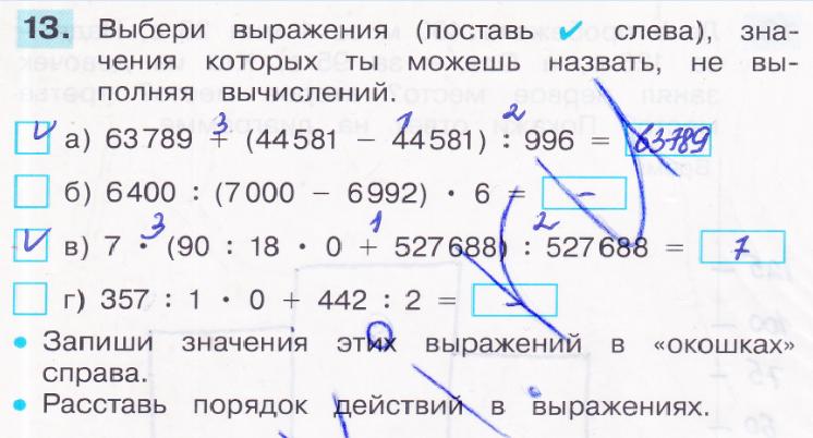 ГДЗ по математике 4 класс проверочные работы Истомина. Задание: 13