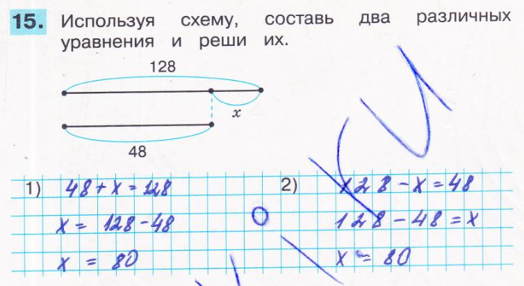 ГДЗ по математике 4 класс проверочные работы Истомина. Задание: 15