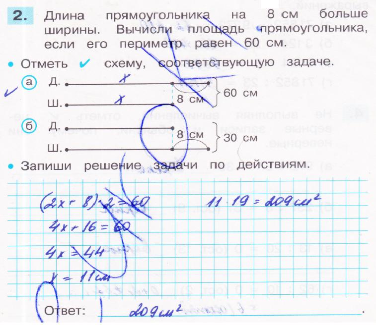 ГДЗ по математике 4 класс проверочные работы Истомина. Задание: 2