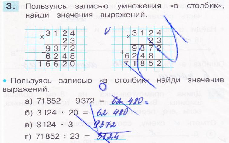 ГДЗ по математике 4 класс проверочные работы Истомина. Задание: 3