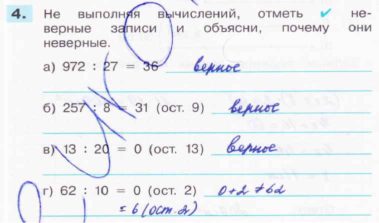 ГДЗ по математике 4 класс проверочные работы Истомина. Задание: 4