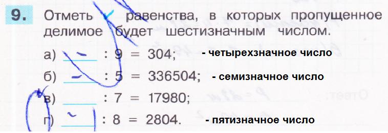 ГДЗ по математике 4 класс проверочные работы Истомина. Задание: 9