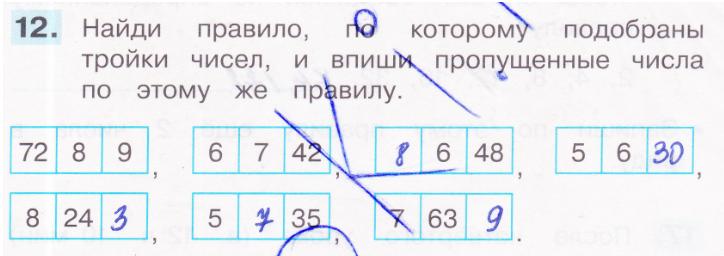 ГДЗ по математике 3 класс проверочные работы Истомина. Задание: 12