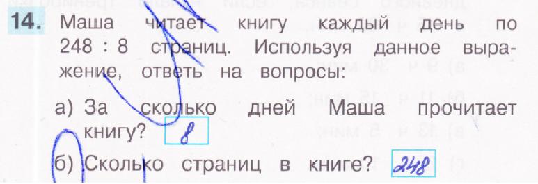 ГДЗ по математике 3 класс проверочные работы Истомина. Задание: 14