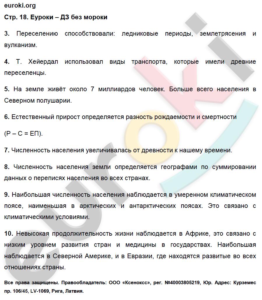 ГДЗ по географии 7 класс рабочая тетрадь Душина Часть 1, 2. Задание: стр. 18