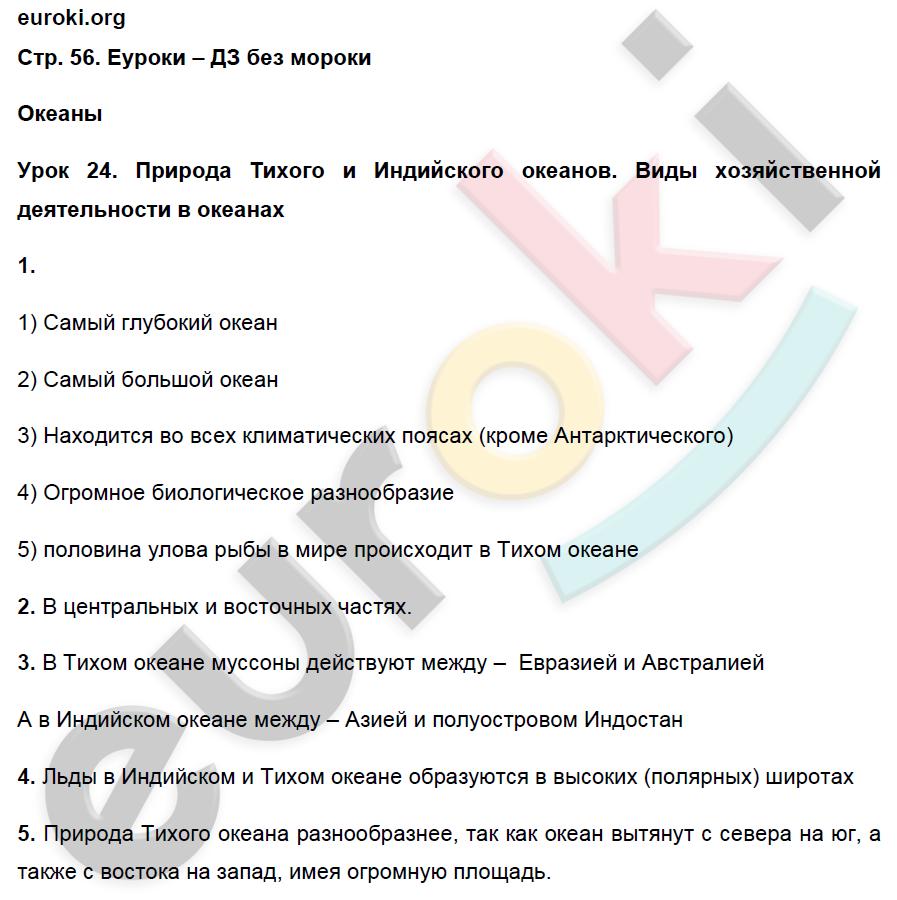 ГДЗ по географии 7 класс рабочая тетрадь Душина Часть 1, 2. Задание: стр. 56