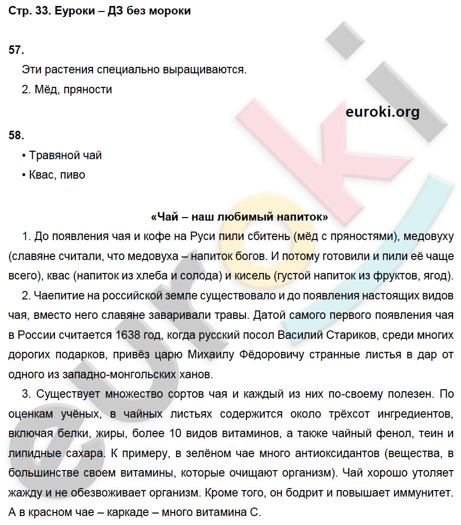ГДЗ по окружающему миру 3 класс рабочая тетрадь Виноградова, Калинова Часть 1, 2. Задание: стр. 33