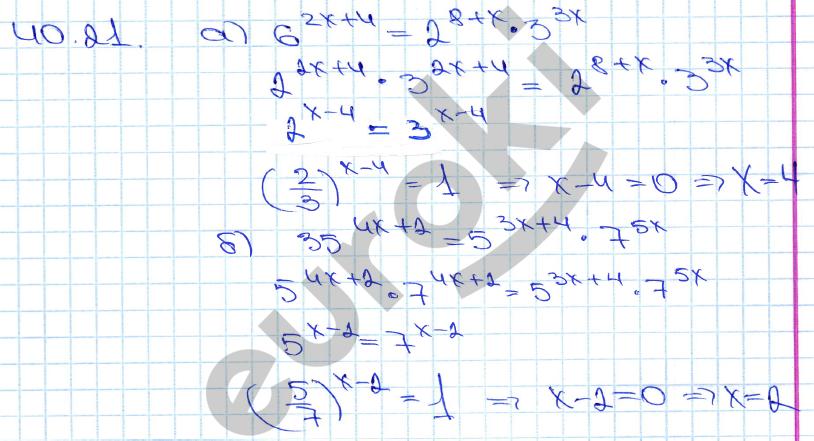 И неравенства и 111 уравнения решебник логарифмические показательные