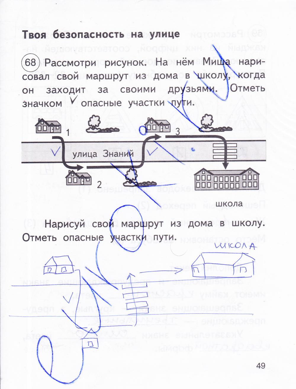 ГДЗ по окружающему миру 2 класс рабочая тетрадь Федотова, Трафимова Часть 1, 2. Задание: стр. 49