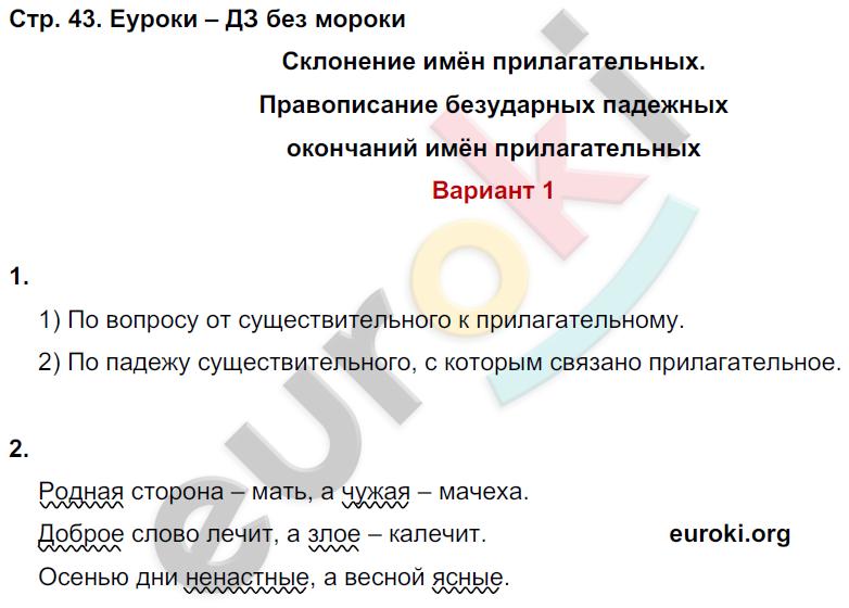 ГДЗ по русскому языку 4 класс контрольные работы Крылова Часть 1, 2. Задание: стр. 43