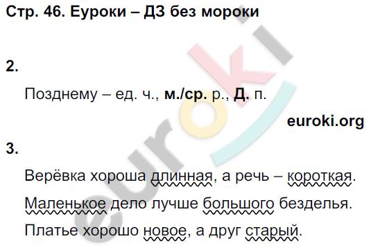 ГДЗ по русскому языку 4 класс контрольные работы Крылова Часть 1, 2. Задание: стр. 46