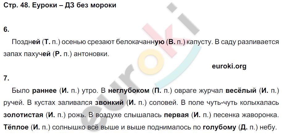 ГДЗ по русскому языку 4 класс контрольные работы Крылова Часть 1, 2. Задание: стр. 48