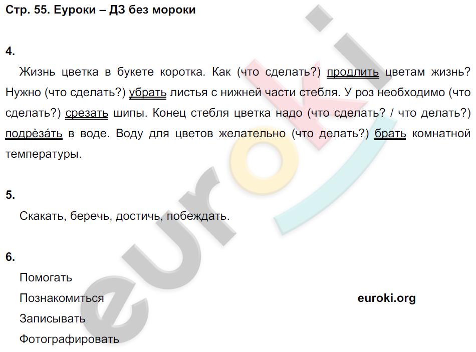 ГДЗ по русскому языку 4 класс контрольные работы Крылова Часть 1, 2. Задание: стр. 55