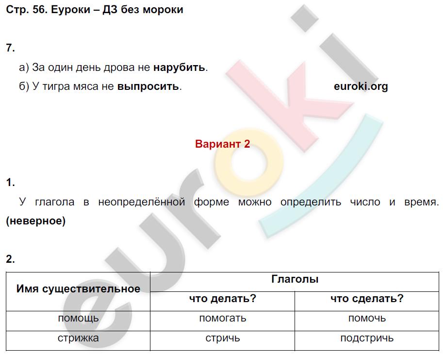 ГДЗ по русскому языку 4 класс контрольные работы Крылова Часть 1, 2. Задание: стр. 56