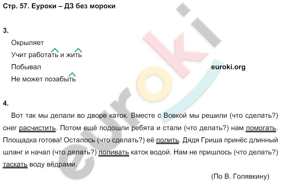 ГДЗ по русскому языку 4 класс контрольные работы Крылова Часть 1, 2. Задание: стр. 57