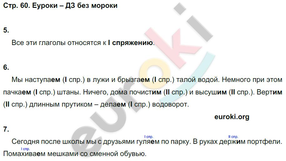 ГДЗ по русскому языку 4 класс контрольные работы Крылова Часть 1, 2. Задание: стр. 60
