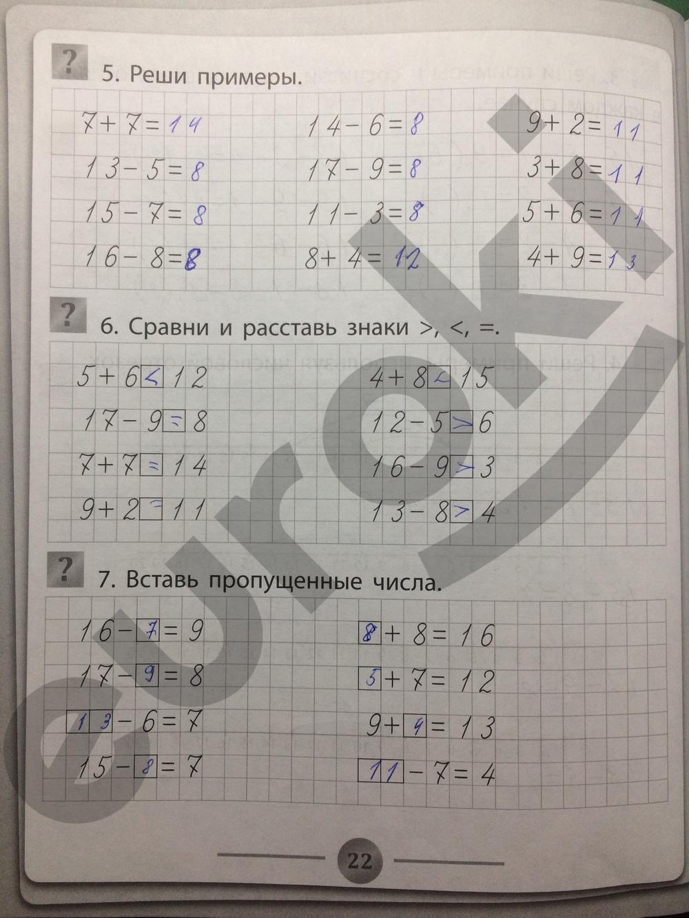 ГДЗ по математике 1 класс тетрадь тренажёр Губка. Задание: стр. 22