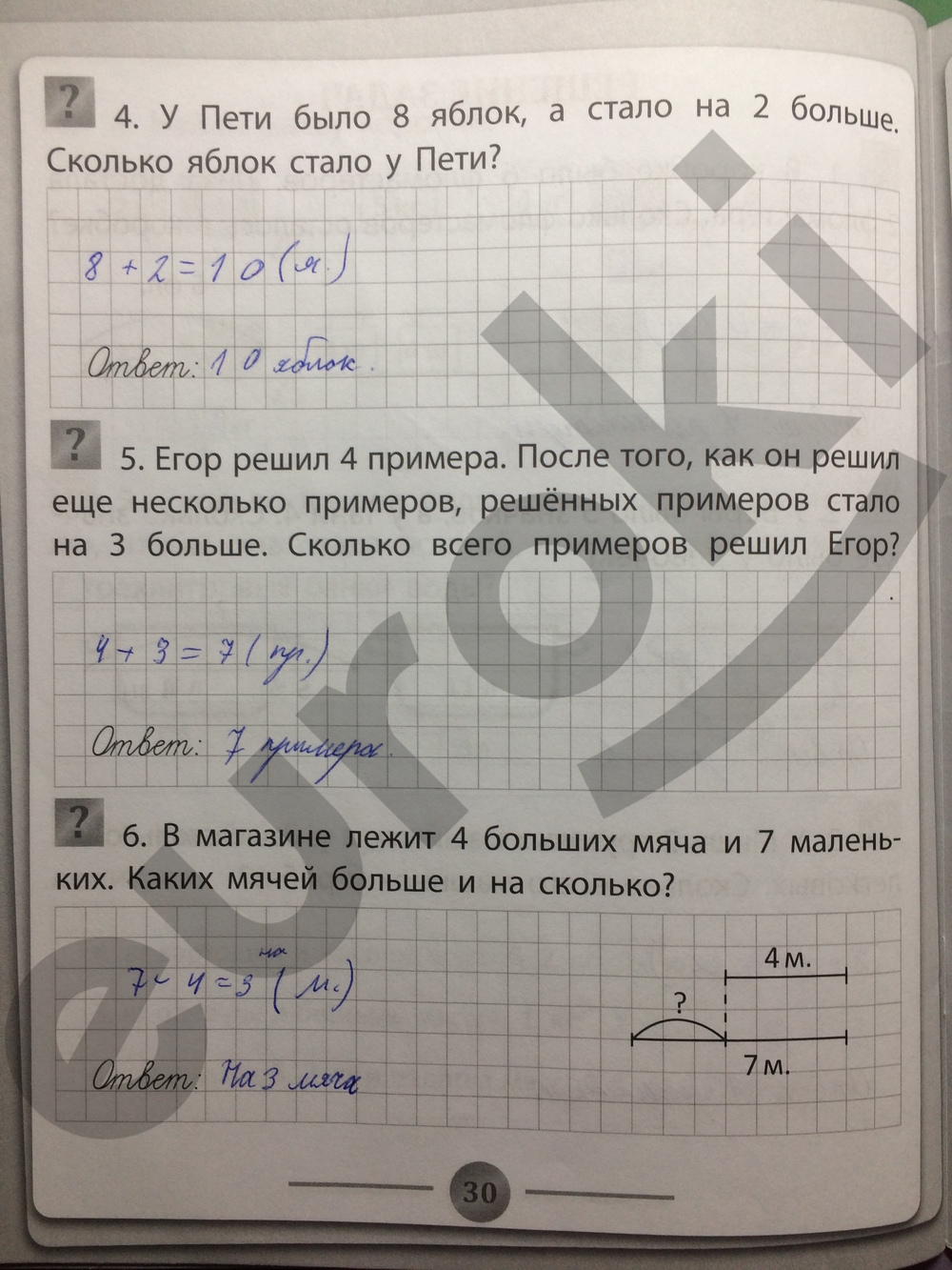 ГДЗ по математике 1 класс тетрадь тренажёр Губка. Задание: стр. 30