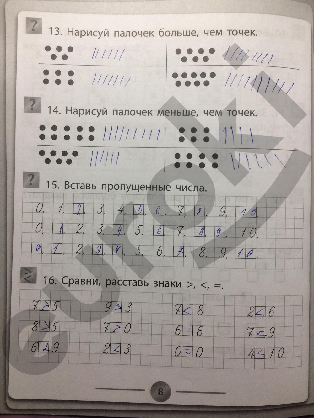 ГДЗ по математике 1 класс тетрадь тренажёр Губка. Задание: стр. 8