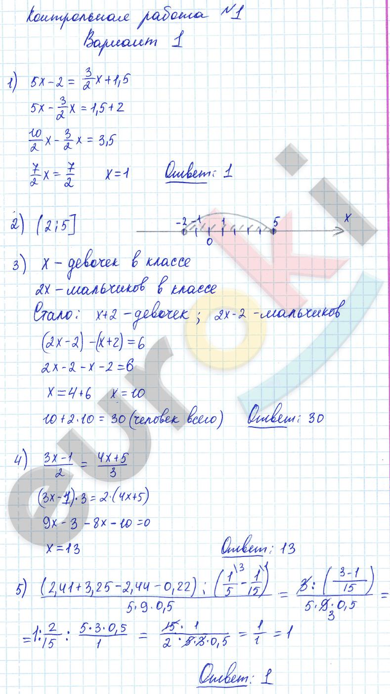 ГДЗ по алгебре 7 класс контрольные и самостоятельные работы Попов, Мордкович Контрольные работы, К-1. Математический язык. Математическая модель. Задание: Вариант 1