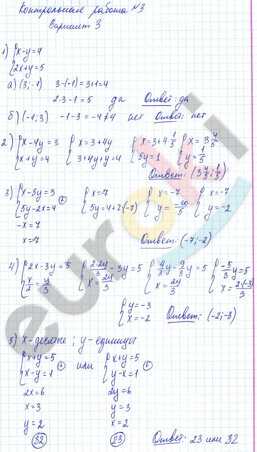 ГДЗ по алгебре 7 класс контрольные и самостоятельные работы Попов, Мордкович Контрольные работы, К-3. Системы двух линейных уравнений с двумя переменными. Задание: Вариант 3