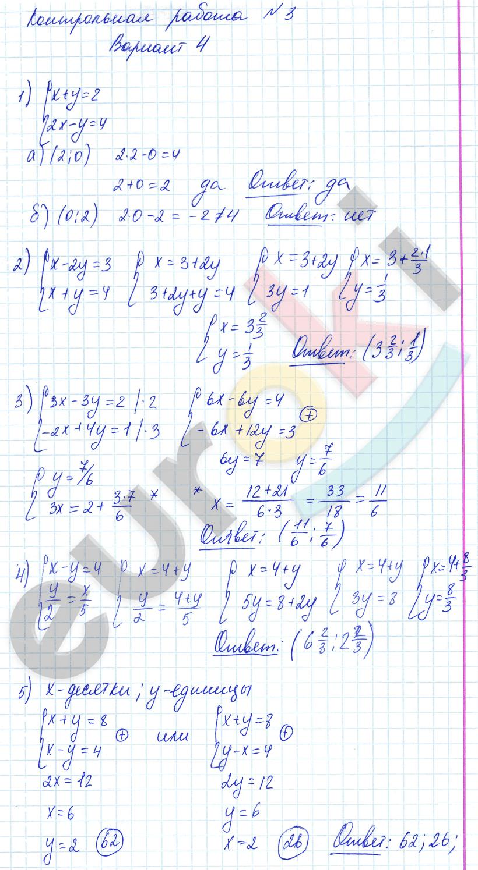 ГДЗ по алгебре 7 класс контрольные и самостоятельные работы Попов, Мордкович Контрольные работы, К-3. Системы двух линейных уравнений с двумя переменными. Задание: Вариант 4
