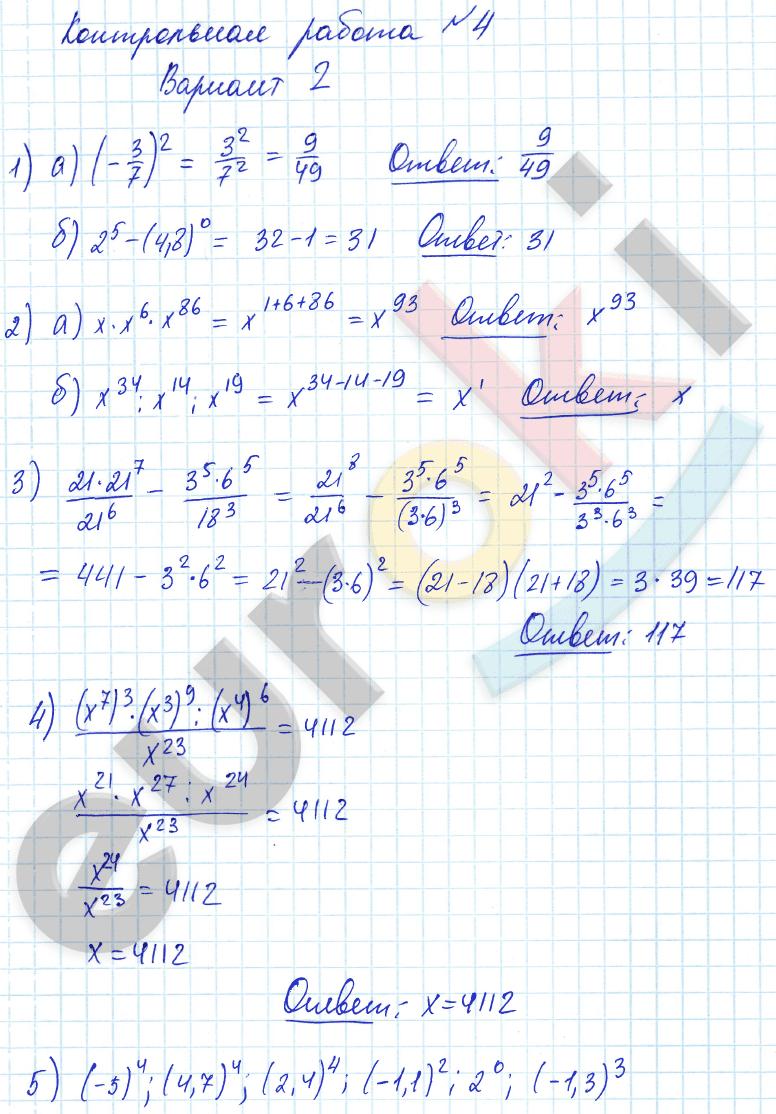 ГДЗ по алгебре 7 класс контрольные и самостоятельные работы Попов, Мордкович Контрольные работы, К-4. Степень с натуральным показателем и ее свойства. Задание: Вариант 2