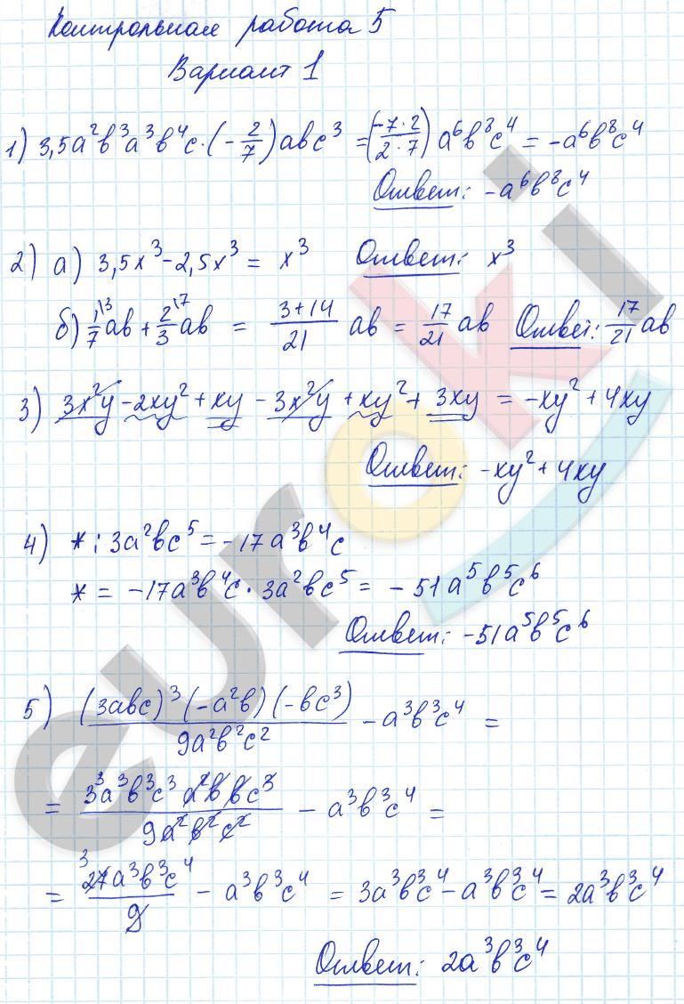 ГДЗ по алгебре 7 класс контрольные и самостоятельные работы Попов, Мордкович Контрольные работы, К-5. Одночлены. Арифметические операции над одночленами. Задание: Вариант 1