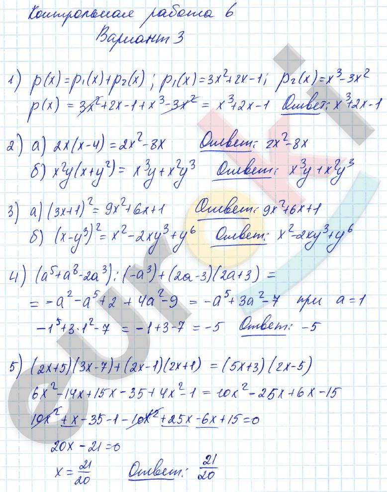 ГДЗ по алгебре 7 класс контрольные и самостоятельные работы Попов, Мордкович Контрольные работы, К-6. Многочлены. Арифметические операции над многочленами. Задание: Вариант 3