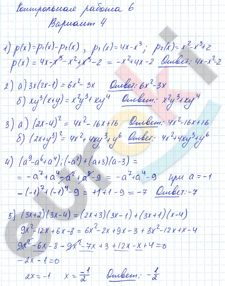 ГДЗ по алгебре 7 класс контрольные и самостоятельные работы Попов, Мордкович Контрольные работы, К-6. Многочлены. Арифметические операции над многочленами. Задание: Вариант 4