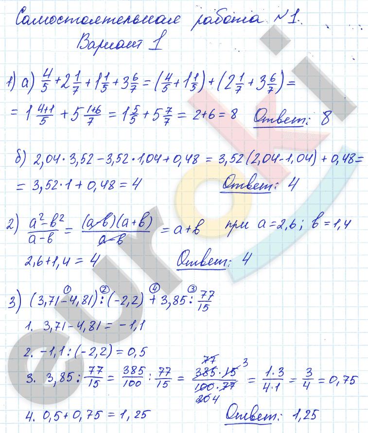 ГДЗ по алгебре 7 класс контрольные и самостоятельные работы Попов, Мордкович Самостоятельные работы, С-1. Числовые и алгебраические выражения. Задание: Вариант 1