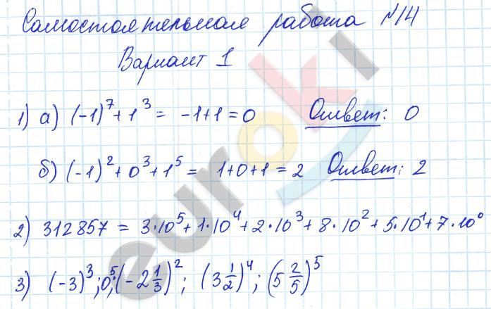 ГДЗ по алгебре 7 класс контрольные и самостоятельные работы Попов, Мордкович Самостоятельные работы, С-14. Таблица основных степеней. Задание: Вариант 1