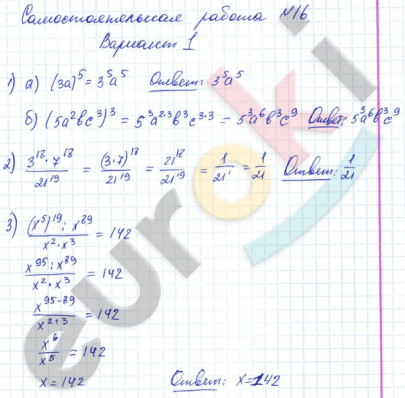 ГДЗ по алгебре 7 класс контрольные и самостоятельные работы Попов, Мордкович Самостоятельные работы, С-16. Умножение и деление степеней с одинаковыми показателями. Задание: Вариант 1