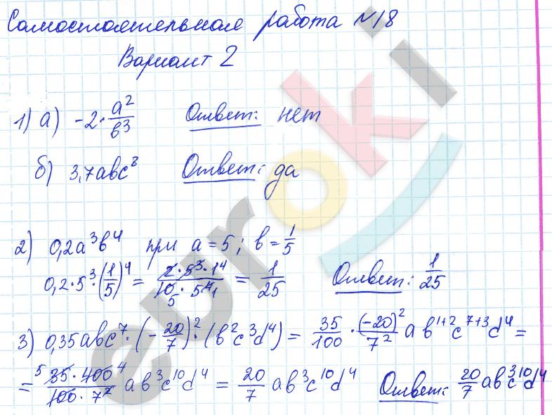 ГДЗ по алгебре 7 класс контрольные и самостоятельные работы Попов, Мордкович Самостоятельные работы, С-18. Понятие одночлена. Стандартный вид одночлена. Задание: Вариант 2