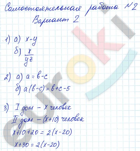 ГДЗ по алгебре 7 класс контрольные и самостоятельные работы Попов, Мордкович Самостоятельные работы, С-2. Что такое математический язык. Задание: Вариант 2