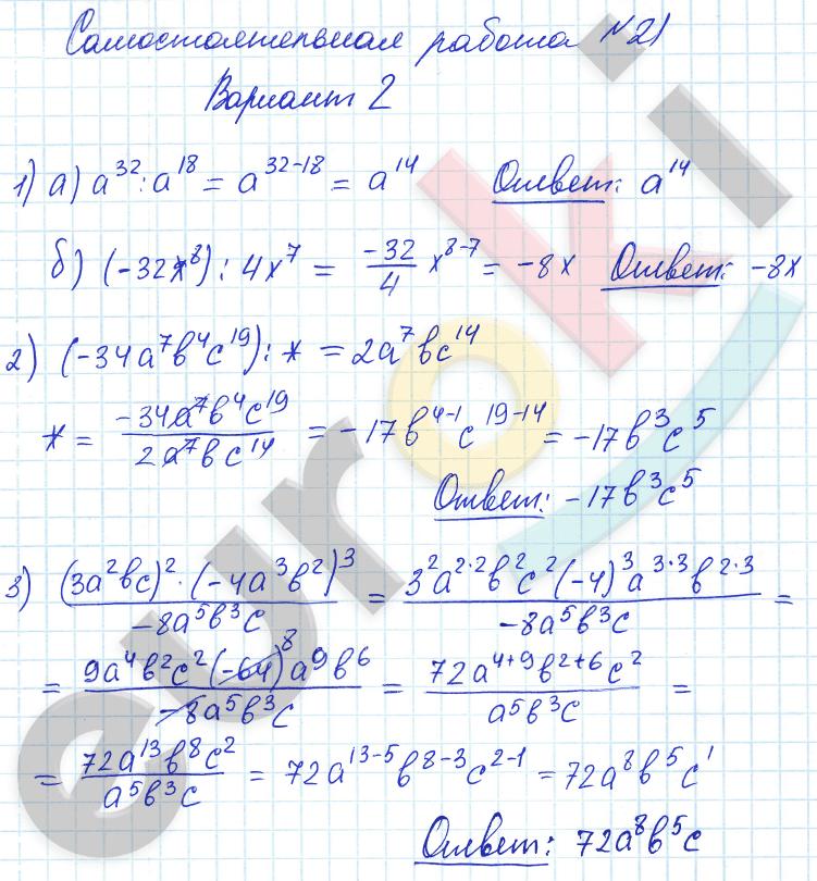 ГДЗ по алгебре 7 класс контрольные и самостоятельные работы Попов, Мордкович Самостоятельные работы, С-21. Деление одночлена на одночлен. Задание: Вариант 2
