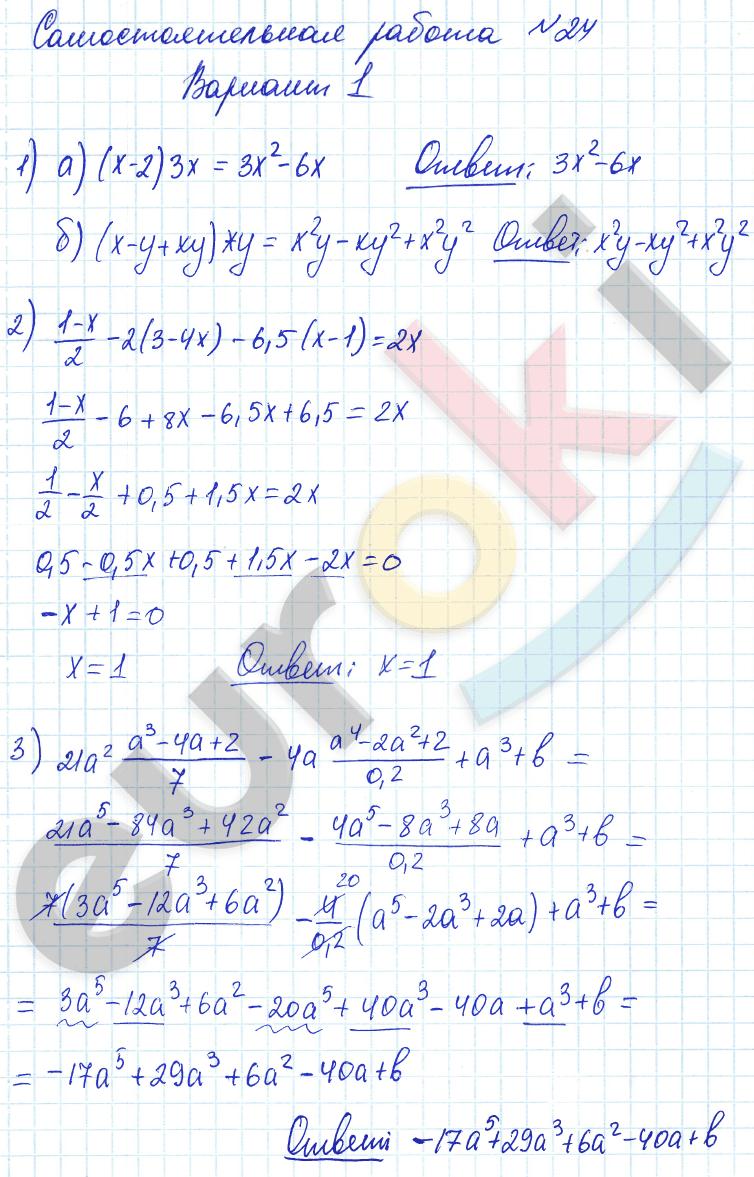 ГДЗ по алгебре 7 класс контрольные и самостоятельные работы Попов, Мордкович Самостоятельные работы, С-24. Умножение многочлена на одночлен. Задание: Вариант 1
