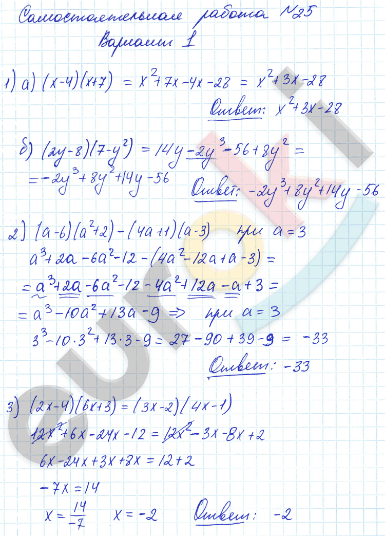 ГДЗ по алгебре 7 класс контрольные и самостоятельные работы Попов, Мордкович Самостоятельные работы, С-25. Умножение многочлена на многочлен. Задание: Вариант 1